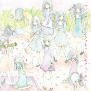 【送料無料】大森靖子/マジックミラー/さっちゃんのセクシーカレー(DVD付)
