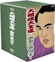 【送料無料】/大相撲大全集〜昭和の名力士〜十巻セット