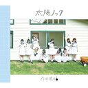 楽天乃木坂46グッズ乃木坂46/太陽ノック(Type?B)(DVD付)