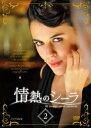 【送料無料】情熱のシーラ DVDBOX2