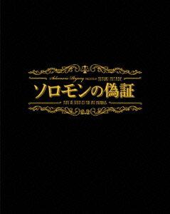 【送料無料】ソロモンの偽証 事件/裁判 コンプリートBOX(Blu−ray Disc)