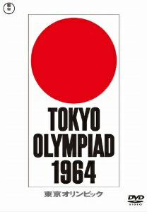 東京オリンピック <東宝DVD名作セレクション>