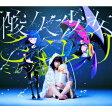 さユり/ミカヅキ(初回生産限定盤)(DVD付)