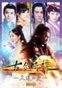 【送料無料】古剣奇譚 〜久遠の愛〜 DVD−BOX 2
