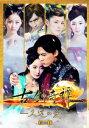 【送料無料】古剣奇譚 〜久遠の愛〜 DVD−BOX 3