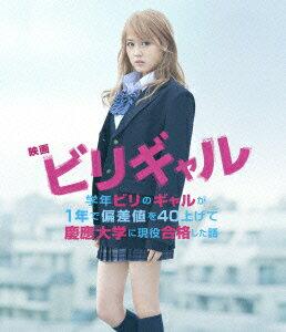 映画 ビリギャル スタンダード・エディション(Blu−ray Disc)