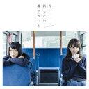 楽天乃木坂46グッズ乃木坂46/今、話したい誰かがいる(Type?B)(DVD付)