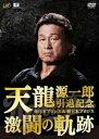 天龍源一郎/天龍源一郎引退記念 全日本プロレス&新日本プロレス激闘の軌跡 DVD−BOX