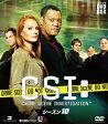 CSI:科学捜査班 コンパクト DVD−BOX シーズン10