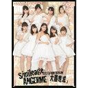 アンジュルム/S/mileage / ANGERME SELECTION ALBUM「大器晩成」(初回生産限定盤A)(Blu−ray Disc付)