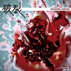 NHK土曜ドラマ「破裂」オリジナル・サウンドトラック