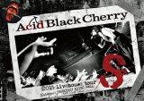 Acid Black Cherry/2015 livehouse tour S−エス−