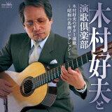木村好夫と演歌倶楽部/木村好夫のギター演歌〜昭和の名曲コレクション