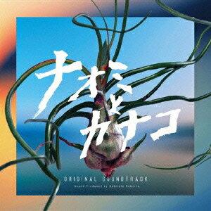 フジテレビ系ドラマ「ナオミとカナコ」オリジナルサウンドトラック