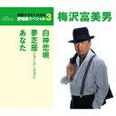 梅沢富美男/通信カラオケDAM 愛唱歌スペシャル3 白神恋唄/夢芝居(New Version)/あなた
