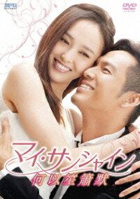 ティファニー・タン/マイ・サンシャイン〜何以笙簫默〜DVD−BOX1
