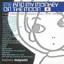 【送料無料】Me And My Monkey On the Moon~Singles and Outtakes~ / 小島麻由美