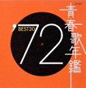 【送料無料】青春歌年鑑 1972 / オムニバス