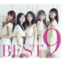 9nine/BEST9(初回生産限定盤)(フォトブック付)