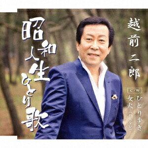 越前二郎/昭和人生ひとり歌