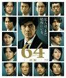 64−ロクヨン−前編(通常盤)(Blu−ray Disc)
