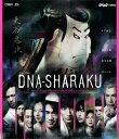ナオト・インティライミ/小関裕太/DNA−SHARAKU(Blu−ray Disc)