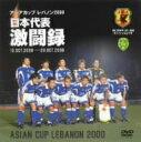 日本代表激闘録 2000年アジア杯