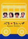 バスストップ DVD−BOX / 飯島直子