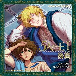 アニメソング, その他 BLCD 5I