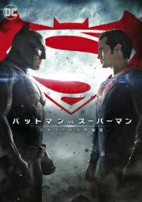 ベン・アフレック/ヘンリー・カヴィル/バットマンvsスーパーマンジャスティスの誕生