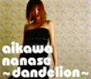 〜dandelion〜 / 相川七瀬