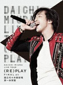 三浦大知/DAICHI MIURA LIVE TOUR (RE)PLAY FINAL at 国立代々木競技場第一体育館(Blu−ray Disc)[スマプラ対応]