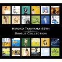 谷山浩子/HIROKO TANIYAMA 45th シングルコレクション[Blu-spec CD2]