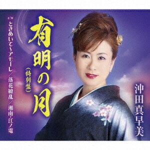 沖田真早美/有明の月(特別盤)