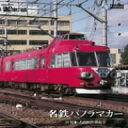 名鉄パノラマカ−(犬山経由 河和〜新岐阜)[DVD]