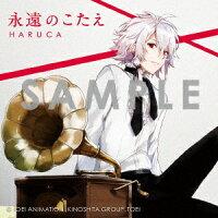HARUCA/永遠のこたえ(DVD付)