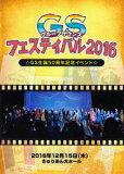 オムニバス/GSフェスティバル2016〜GS生誕50周年記念イベント〜