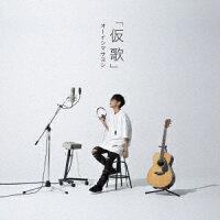 オーイシマサヨシ/カバーアルバム「仮歌」