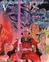 機動戦士ガンダム THE ORIGIN V 激突 ルウム会戦(Blu−ray Disc)