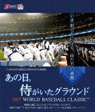 /あの日、侍がいたグラウンド 〜2017 WORLD BASEBALL CLASSIC 〜(Blu−ray Disc)