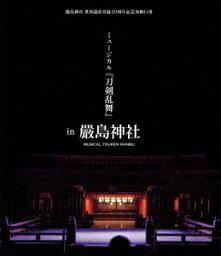 嚴島神社 世界遺産登録20周年記念奉納行事 ミュージカル『刀剣乱舞』in 嚴島神社(通常盤)(Blu−ray Disc)