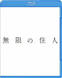 木村拓哉/無限の住人(Blu−rayDisc)