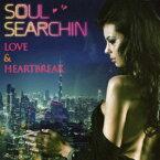 オムニバス/SOUL SEARCHIN'〜LOVE&HEARTBREAK SELECTED BY MASAHARU YOSHIOKA