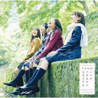 乃木坂46/いつかできるから今日できる(TYPE−C)(DVD付)
