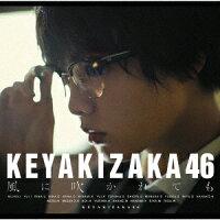 欅坂46/風に吹かれても(TYPE−A)(DVD付)