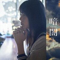 STU48/暗闇(TypeA)(DVD付)