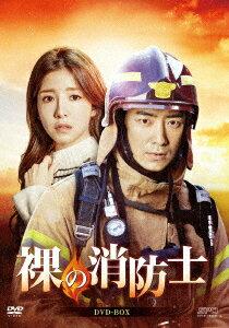 裸の消防士 DVD−BOX