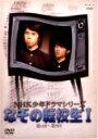 【送料無料】NHK少年ドラマ なぞの転校生(1)