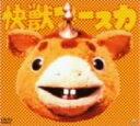 快獣ブースカ DVDメモリアルBOX / ブースカ