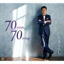 五木ひろし/70years 70songs